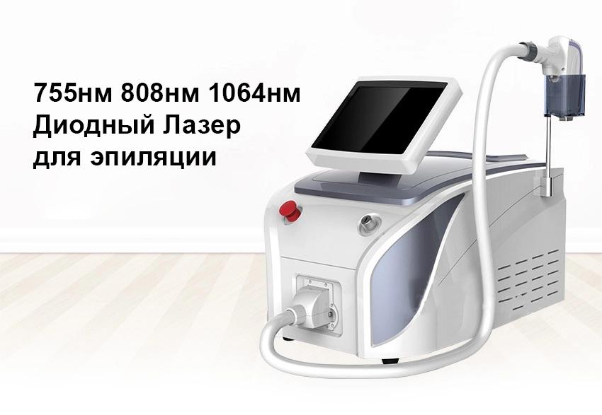 Диодный лазер 808 -BM15
