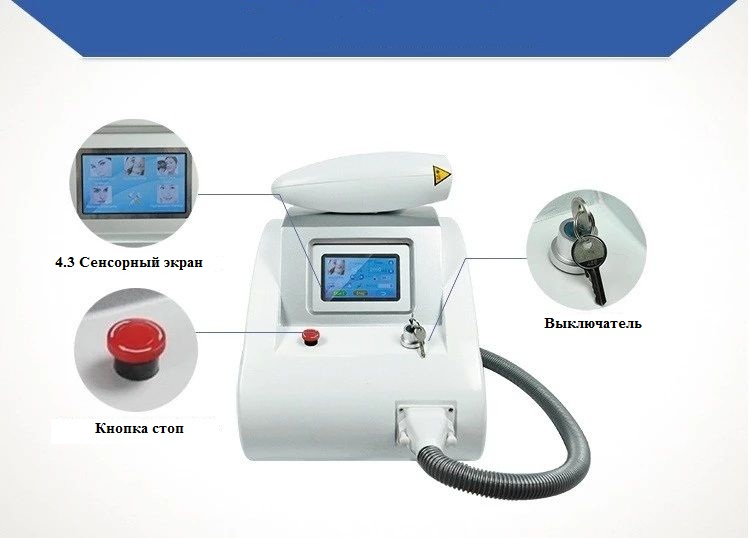 неодимовый лазер аппарат